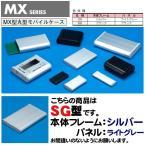 MX2-8-10SG MX型 丸型モバイルケース (2個以上で送料無料)