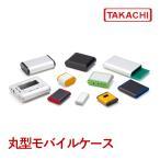 MX2-8-7BB/BG/SB/SG MX型丸型モバイルケース (2個以上で送料無料)