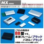 MX2-8-7BB MX型 丸型モバイルケース (2個以上で送料無料)