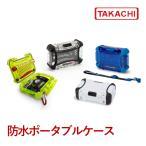 ショッピングnano NANO310B NANO型防水ポータブルケース (送料無料)