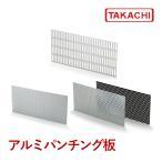 PA-11 PA型アルミパンチング板 (11個以上で送料無料)