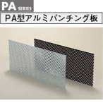 PA-B12 PA型アルミパンチング板 (3個以上で送料無料)