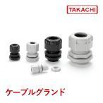 RM16S-8S RM型 Mネジケーブルグランド(11個以上で送料無料) 適合ケーブル径:φ4.0〜φ8.0