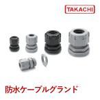 RPG11-10G RPG型 PGネジケーブルグランド(9個以上で送料無料) 適合ケーブル径:φ5.0〜φ10