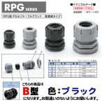 RPG16-14B RPG型 PGネジケーブルグランド(6個以上で送料無料) 適合ケーブル径:φ8.0〜φ14