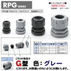 RPG16-14G RPG型 PGネジケーブルグランド(6個以上で送料無料) 適合ケーブル径:φ8.0〜φ14