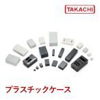 SW-30B SW型 プラスチックケース (10個以上で送料無料)