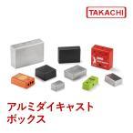 TD4-6-3N TD型 アルミダイキャストボックス(2個以上で送料無料)
