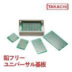 TNF29-44 TNF型 鉛フリーユニバーサル基板(7個以上で送料無料)