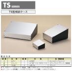 TS-1S TS型 傾斜ケース(2個以上で送料無料)