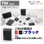 TW9-4-17B TW型 プラスチックケース (3個以上で送料無料)