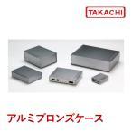 US-75 US型 アルミブロンズケース (送料無料)