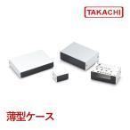 YM-100 YM型 薄型ケース(2個以上で送料無料)