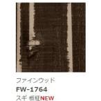 FW-1764 ダイノックシート ウッド 10cm単位 ダイノックフィルム 3M_直送品1_(スリーエム) 住宅・業務用設備機器