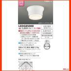 LEDG85000 LED屋内小形シーリング 東芝ライテック(TOSHIBA) 照明器具