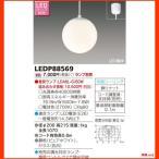 LEDP88569 LEDペンダント 東芝ライテック(TOSHIBA) 照明器具