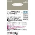 LGB75320LE1 ダウンライト パナソニック(Panasonic) 照明器具