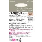 LGB75322LB1 ダウンライト パナソニック(Panasonic) 照明器具