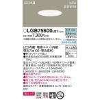 LGB75600LE1 パナソニック 照明器具 ダウンライト Panasonic