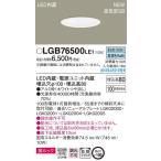 LGB76500LE1 パナソニック 照明器具 ダウンライト Panasonic