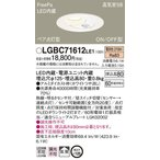 LGBC71612LE1 パナソニック 照明器具 ダウンライト Panasonic