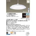 LGBZ7100 ペンダント パナソニック(Panasonic) 照明器具