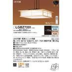 LGBZ7201 ペンダント パナソニック(Panasonic) 照明器具