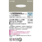 LSEB9503LE1 パナソニック 照明器具 ダウンライト Panasonic (旧品番 LSEB5072LE1 後継品)