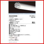 ショッピング照明 RAD-458NB 遠藤照明 照明器具 電球 ENDO