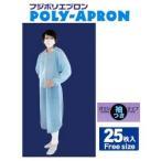 業務用使い捨てエプロン フジポリエプロン ロング袖付 021700(ブルー) 25枚入 フリーサイズ ポリエチレン製・ガウン袖付きタイプ