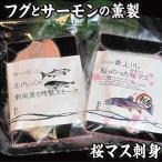 Puffer - サクラマス刺身 フグ・サーモンの燻製 2点セット 冷凍便(常温便との同梱はできません)