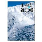 山岳愛好家たちが写真やエッセイで綴る冊子
