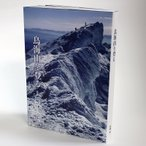 山岳写真家佐藤要「鳥海山を登る」