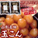 ダシ醤油がじっくりしみた 山形名物 玉こんにゃく 箱入(3袋入)