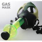ガスマスク ボング カモフラ #099 ライム