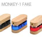 全3色 MONKEY 1 FAKE [モンキー1フェイク]