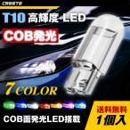 タイムセール!1個入 LED バルブ T10 COB 7色 LED ウェッジバルブ 12V用 ポジション ルームランプ ナンバー灯