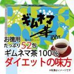 ギムネマ 100% ダイエット ダイエットティー スリム ノンカフェイン 茶 昭和 52包入り