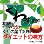 ダイエットに嬉しい桑の葉100%を使用した健康茶!くわ葉100% (3000円以上で送料無料)