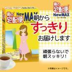 すっきり&ダイエットに嬉しい健康茶!朝の宅配便NewMAX (3000円以上で送料無料)