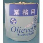 オリーブ本舗オリジナル トイレットペーパー【オリーブ芯なし150M】シングル 業務用 1ケース60個入り