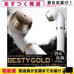 シャワー型マイクロバブル発生器 フェビオン ベスティゴールド(Besty Gold)+レビューで選べるおまけ付「当日出荷」