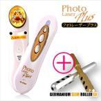 ヤーマン フォトレーザープラス(Photo Laser Plus) LA-7+ゲルマニウムスリムローラーEX(13,440円)セット