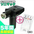 視力回復 超音波治療器 ソニマック (SV-615)+視力表(3m用)セット 「当日出荷」