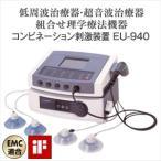 低周波治療器・超音波治療器組合せ理学療法機器 伊藤超短波 コンビネーション刺激装置 EU-940(本体+吸引装置1台)
