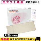 家庭用温熱治療器 サンメディカル サンマット (サン・マット/SUN MAT)  FLL型 (下敷用) レビューを書いておまけ付