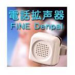 電話拡声器 FINE Denpal ファイン・デンパル(TA-800) 電話の声がハッキリ聞こえる♪ 「当日出荷」「cp2」