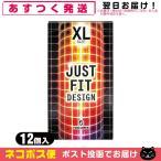 コンドーム 不二ラテックス ジャストフィット(JUST FIT) XL size 12個入 C0226 「メール便発送」「当日出荷」