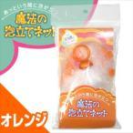 モンクレール 魔法の泡立てネット(オレンジ)「当日出荷」