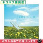 リラクゼーションCD 自律神経にやさしい音楽(55分) (SI-407M) 「メール便発送」
